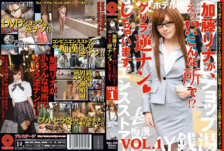 MAS-030 Rina Kato Is, Eh! ?In A Place Like This! ?Nan Will Reverse The Guerrillas. VOL.1