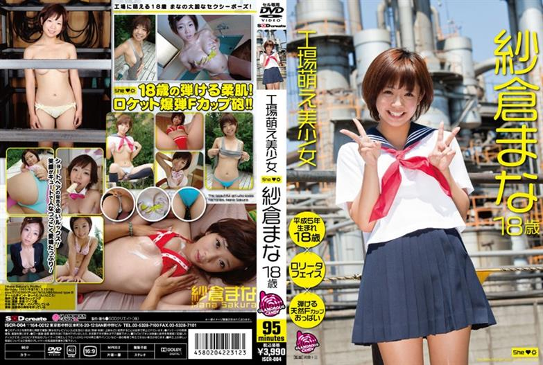 ISCR-004 18-year-old Girl Moe Mana Cherry Factory