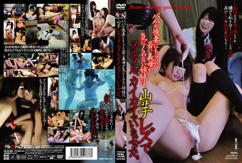 HAVD-803 Young Sister Daddy Mother-in-law Was Given To Second Wife Is Not Repugnant To, The Slimy Itabu~tsu, In The Opening In The Lesbian Yam.