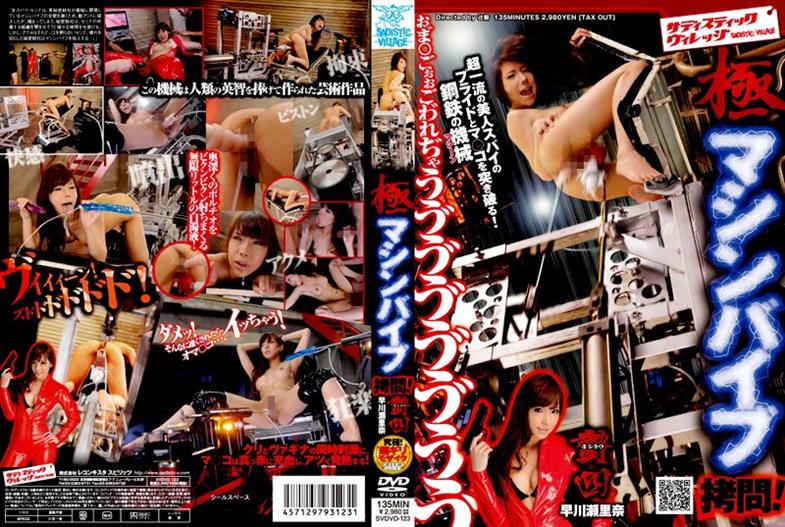 SVDVD-123 Vibe Very Torture Machine! Serina Hayakawa Sacrifice Four