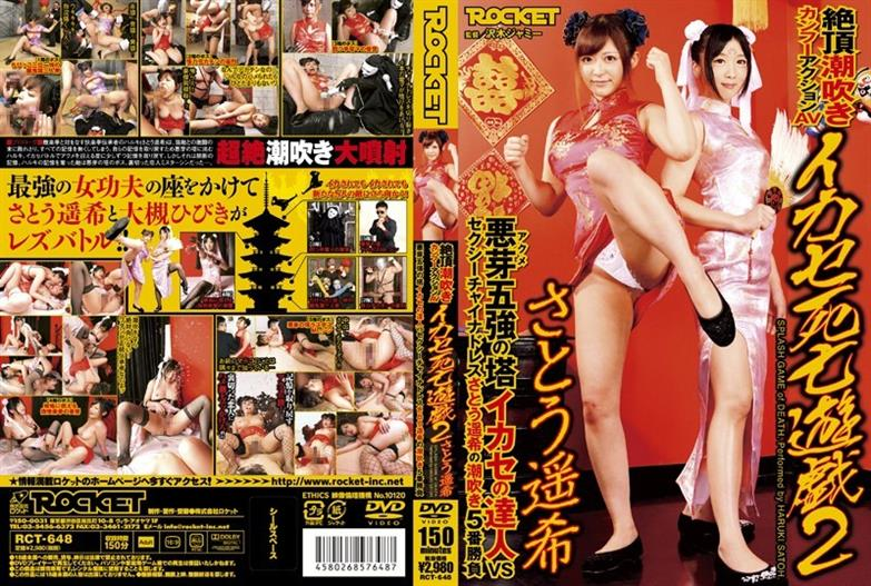 RCT-648 Capitalize Game Of Death 2 Sugar HarukaNozomi