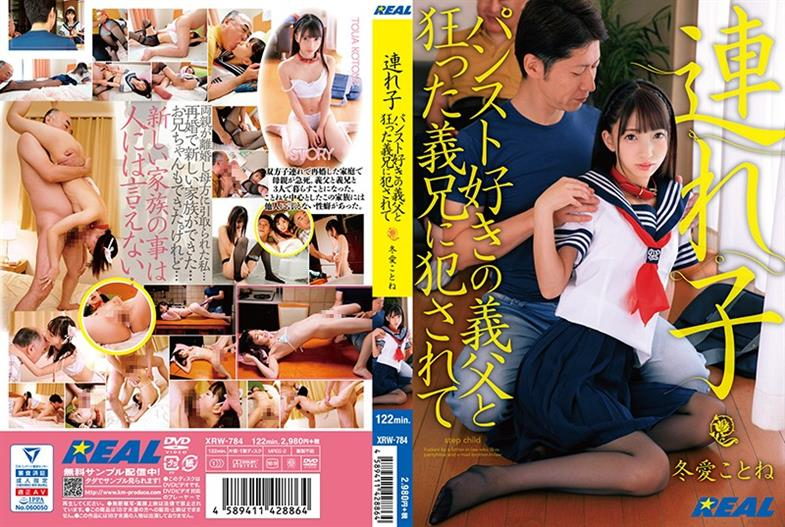 XRW-784 Fellow-raped By A Father-in-law Who Likes Pantyhose And A Mad Brother-in-law