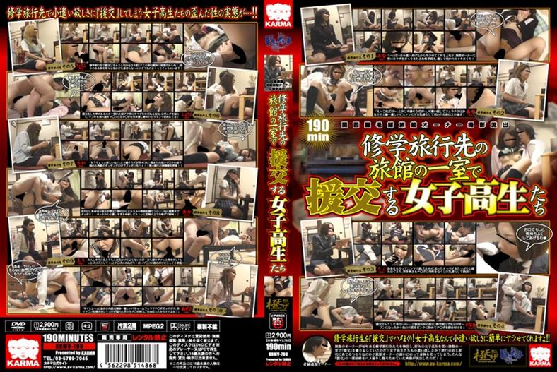 KRMV-790 We Compensated Dating High School Girls In One Room Of The Inn To Which Long-established Inn Owner Shooting Excursion Spill The Kansai Region