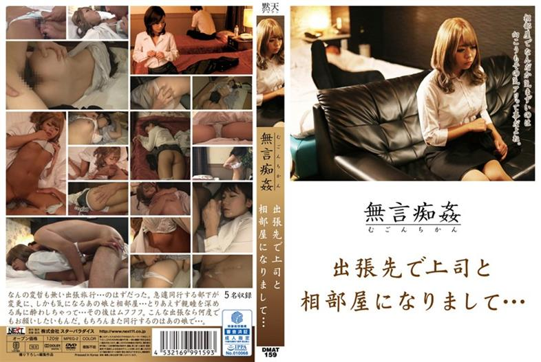 DMAT-159 In Now Boss And Shared Room In Silence Rape Business Trip ... Leona Maruyama