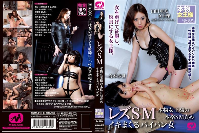 MGMA-013 Shaved Girl And Full-scale Spree SM Blame Breath Lesbian SM Real Queen