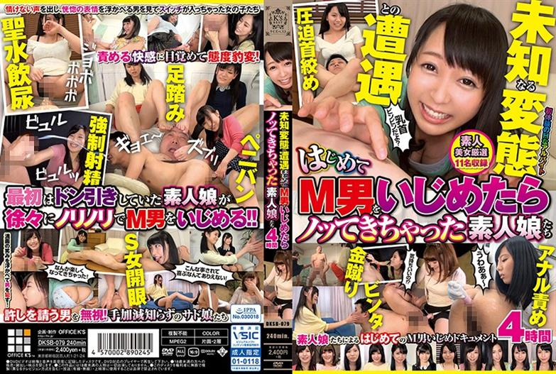 DKSB-079 Encounter With An Unknown Metamorphosis For The First Time Bullying An M Man Amateur Girls Who Caught Me 4 Hours
