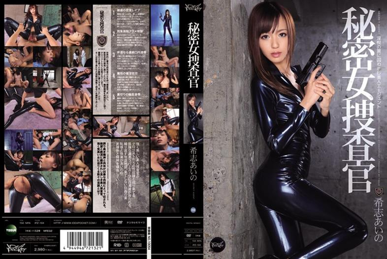 IPZ-104 Beautiful Agent - Aino Kishi And Shi Caught In The Trap Of Secret Female Investigator - Horny 悦