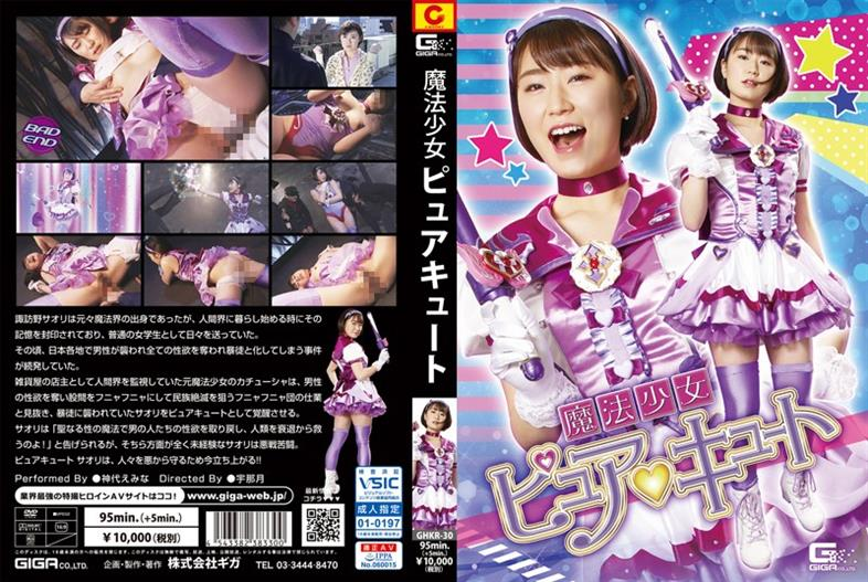 GHKR-30 Magical Girl Pure Cute