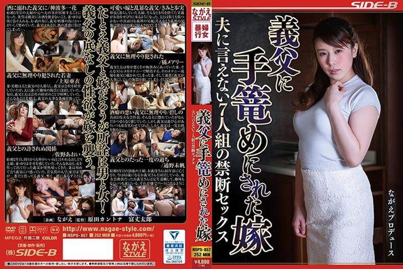 NSPS-857 Seven-person Forbidden Sex That Can Not Be Said To The Bride-in-law Who Was Praised By The Father-in-law
