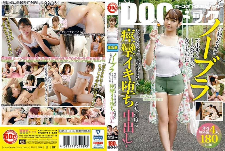 DOCP-247 A Female College Student Who Walks Out Without A Lock Without A Bra Is A Convulsive Convulsion Screwed From Behind From A Female College Student, And Cum Shot Repeatedly!