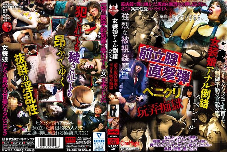 CMF-048 Girls' Daughter Anal Perverted Special Direct Prostatic Hit Bullets And Peniculi Toy Grudge