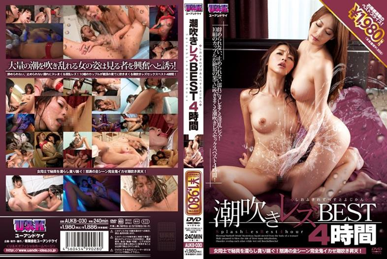 AUKB-030 Squirting Lesbian Time BEST4