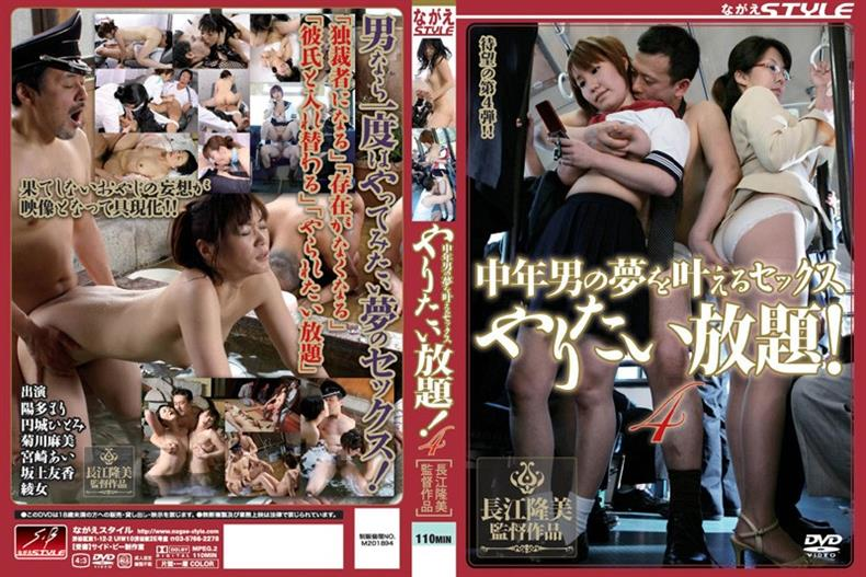 SBNS-088 Do Whatever You Want To Realize The Dream Of Middle-aged Man Sex! 4