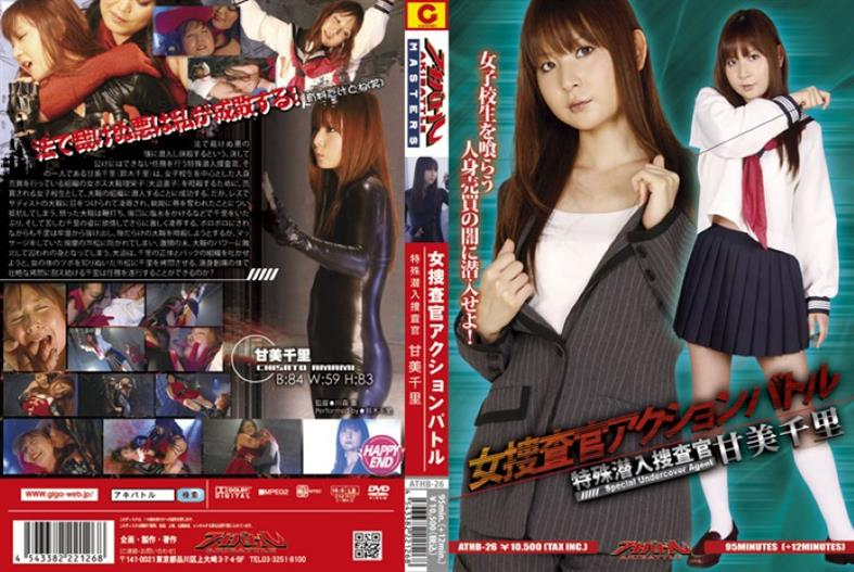 ATHB-26 Chisato Sweet Special Undercover Investigator Action Battle Woman