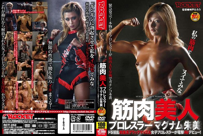 RCT-252 Akemi Magnum Beauty Professional Wrestler Muscle
