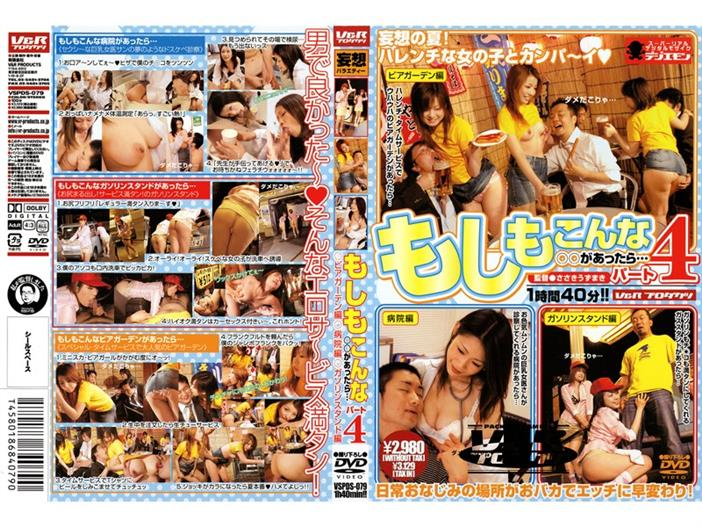 VSPDS-079 If There Is Such ○ ○ If ... Part 4