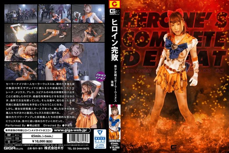 GHKQ-62 Heroine Complete Defeat Sailor Wenus Second Part Kiriyama Kurou