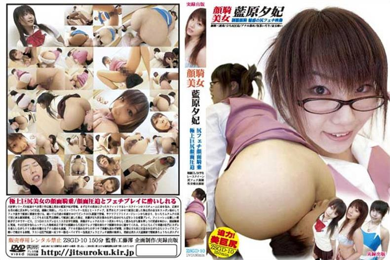 ZSGD-10 Aihara Evening Beauty Face Sitting Princess