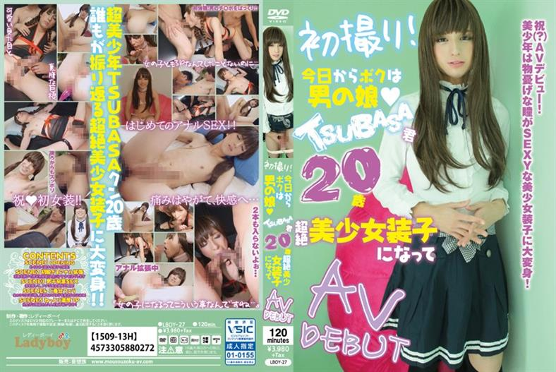 LBOY-027 First Take!AV From I Become A Man Of Daughter TSUBASA Kung Age 20 Transcendence Pretty Soko Today DEBUT