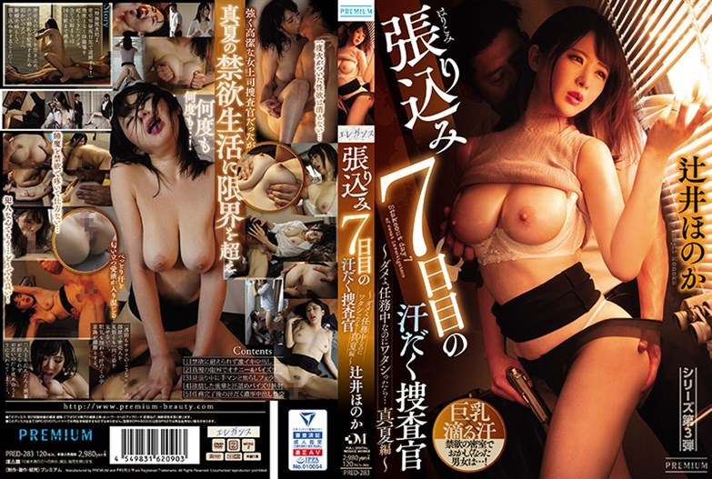 [PRED-283] Sweaty Detective On The 7th Day Of A Stakeout – I Can't Believe I'm This Horny On A Mission… Midsummer Edition – Honoka Tsujii