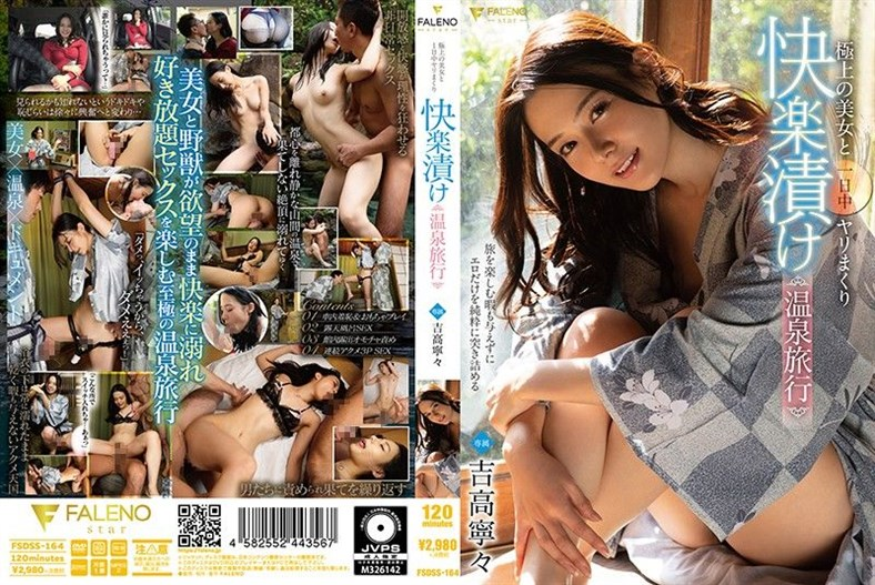 [FSDSS-164] A Hot Springs Trip Filled With Pleasure - Nene Yoshitaka ⋆ ⋆