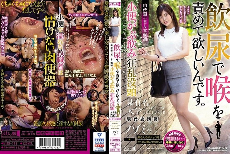 [MISM-193] I Want You To Pump Your Golden Shower Down My Throat. She Volunteered To Become A Cum Bucket She's Gone Cum Crazy, Dking Piss By The Bucket A Modern History Professor At A Famous University Nozomi-san ⋆ ⋆