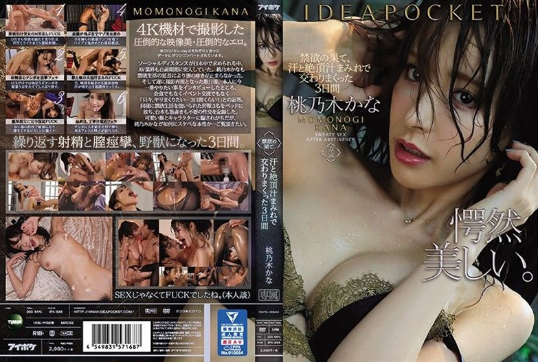 [IPX-536] [4K] At The Ends Of Lust, After 3 Days Of Sweat And Orgasmic Fluid-Filled Sex Kana Momonogi