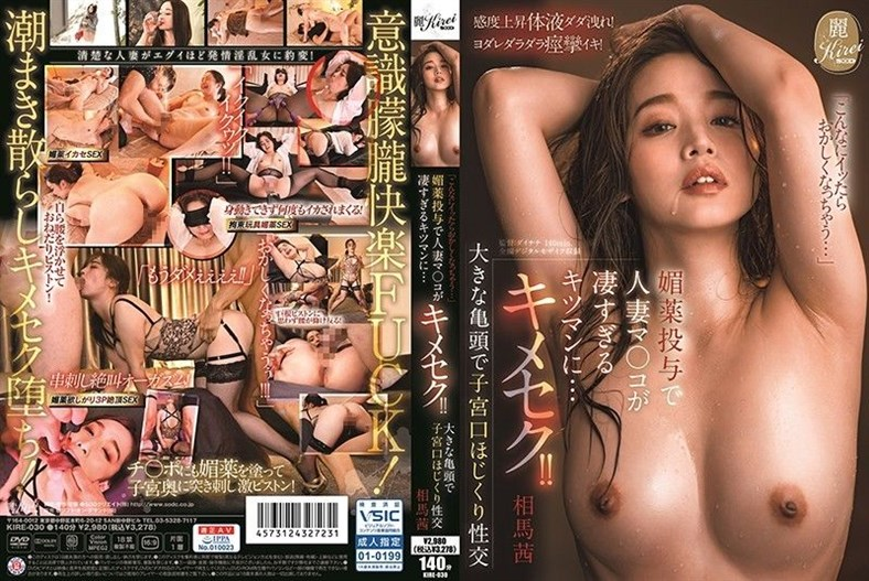 "[KIRE-030] ""If I Keep On Cumming Like This, I'm Going To Lose My Mind ..."" When This Married Woman Received A Dose Of Aphrodisiacs, Her Pussy Transformed Into An Excessively Amazing Tight Little Cunt ... May I Have Sex With You!? His H"