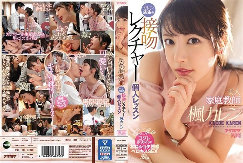[IPX-596] Sexy Private Tutor Miss Karen's Kissing Lectures - Individual Lesson Karen Kaede ⋆ ⋆