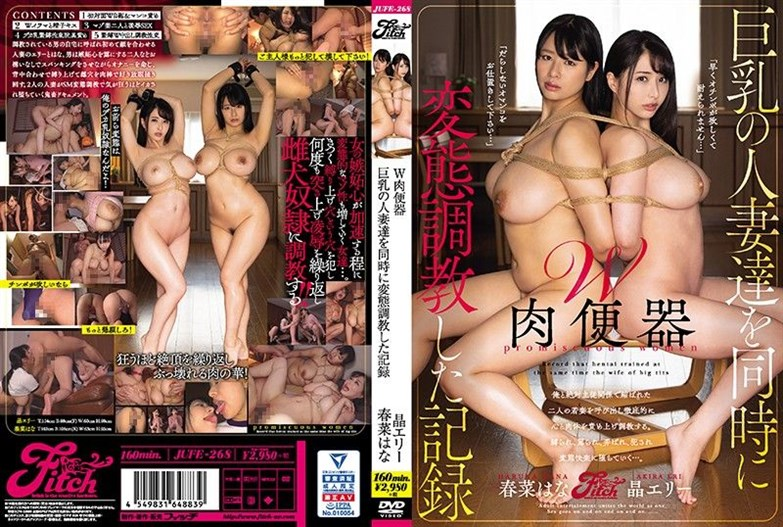 [JUFE-268] Double Cum Buckets A Video Record Of Simultaneous Perversion Training With Big Tits Married Woman Babes Hana Haruna Elie Akira ⋆ ⋆