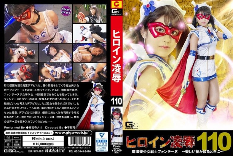 [RYOJ-10] Fall Of Heroin Vol.110 Magical Girl Ranger Fontaine - When A Beautiful Flower Falls - Nao Jinguji ⋆ ⋆