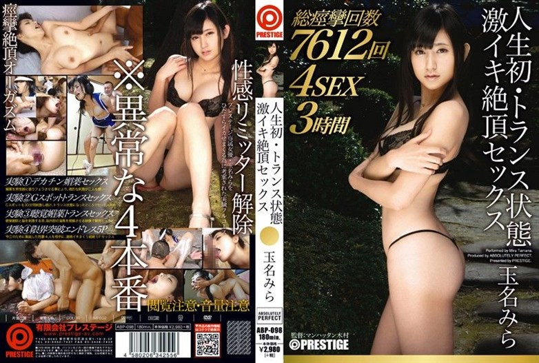 [ABP-098] First Time In Her Life Extreme Orgasmic Sex In A Trance Like State Mira Tamana