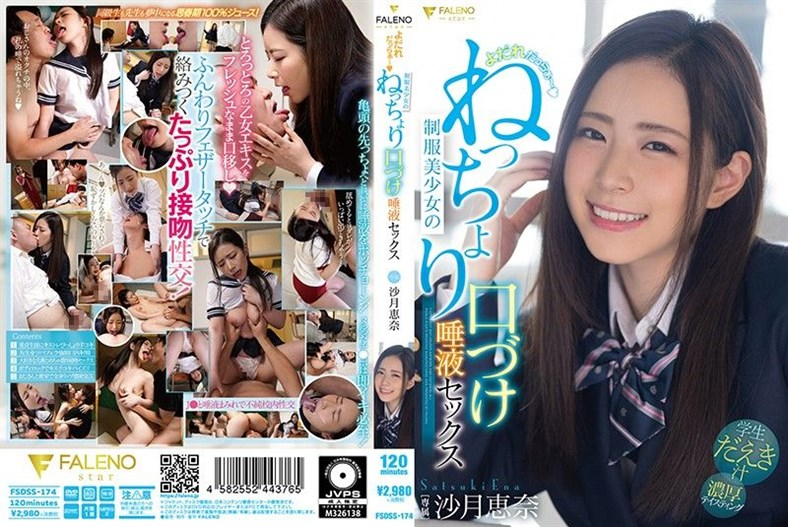 [FSDSS-174] Saliva~ (Heart) Beautiful Yl in Uniform`s Wet Kissing Fuck - Ena Satsuki ⋆ ⋆