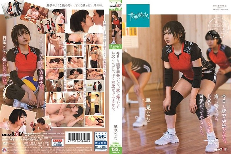 [SDAB-174] You Worked So Hard Today. Come Home And Let Stepdaddy Spoil You. Nana Hayami ⋆ ⋆