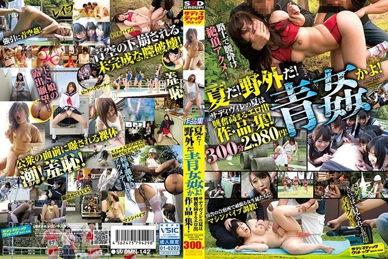 [SVOMN-142] It's Summer! Time To Go Outdoors! We're Fucking In The Open Air! Sadistic Village Is Celebrating Summer With An Exciting Erotic Title Collection!