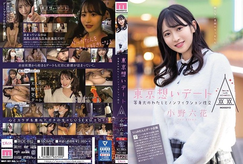 [MIDE-882] Tokyo Date: Nonfiction Sexual Intercourse With A Life-sized Me! Rikka Ono ⋆ ⋆