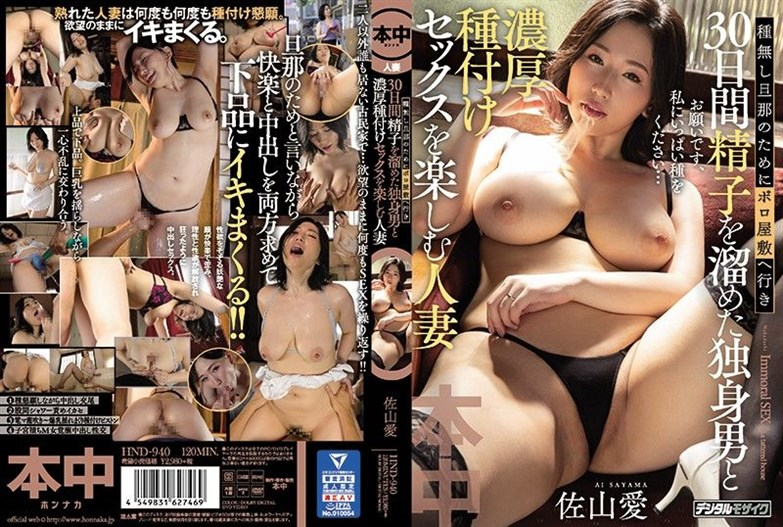[HND-940] Because Her Husband Was Shooting Blanks, This Married Woman Went To A Rundown Shack And Had Deep And Rich Sex With A Single Man Who Had Been Saving Up His Sperm For 30 Days - Ai Sayama ⋆ ⋆