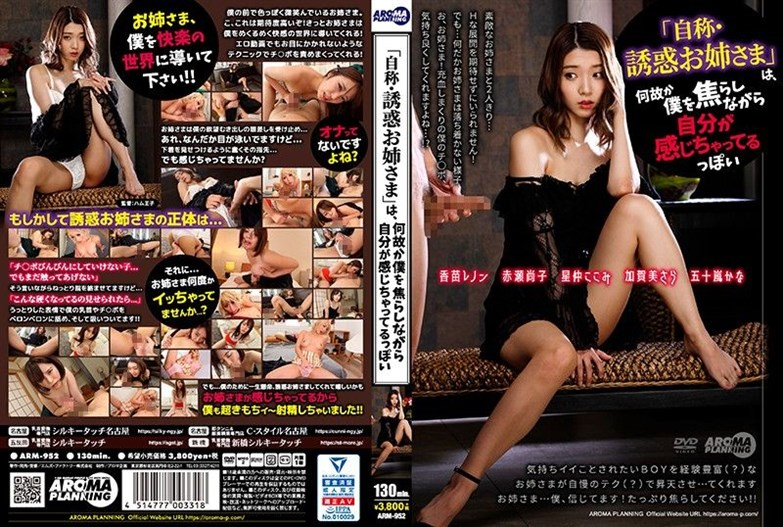 [ARM-952] She Calls Herself A Seductress, So Why Is She Getting Turned On When She's Trying To Tempt Me? ⋆ ⋆