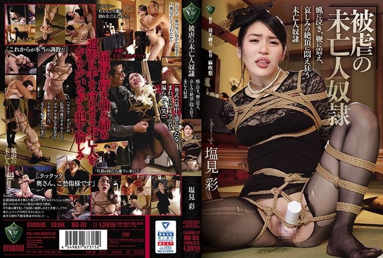 [RBK-013] Widow's Tragic Suffering - Dripping Wax, Trembling Whips, Moaning Orgasms Of Sorrow Aya Shiomi ⋆ ⋆