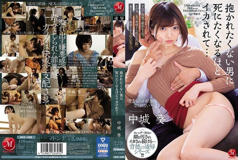 [JUL-449] Guy She Doesn't Like Makes Her Cum So Hard She Could Die... Aoi Nakajo ⋆ ⋆