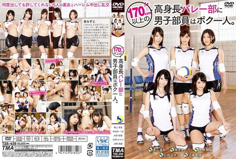 [T28-439] I'm The Only Guy In A Volleyball Team For Players Who Are 170cm or Taller ⋆ ⋆