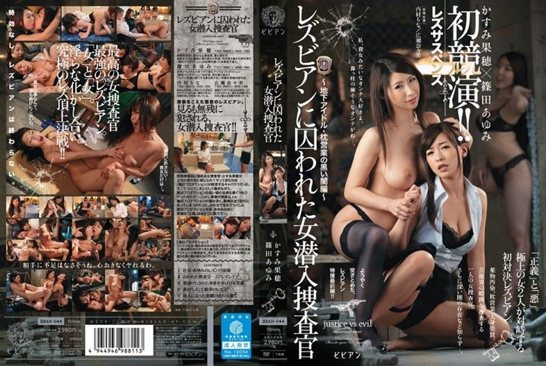 [BBAN-044] The Female Undercover Investigator Who Was Captured By A Lesbian Kaho Kasumi Ayumi Shinoda