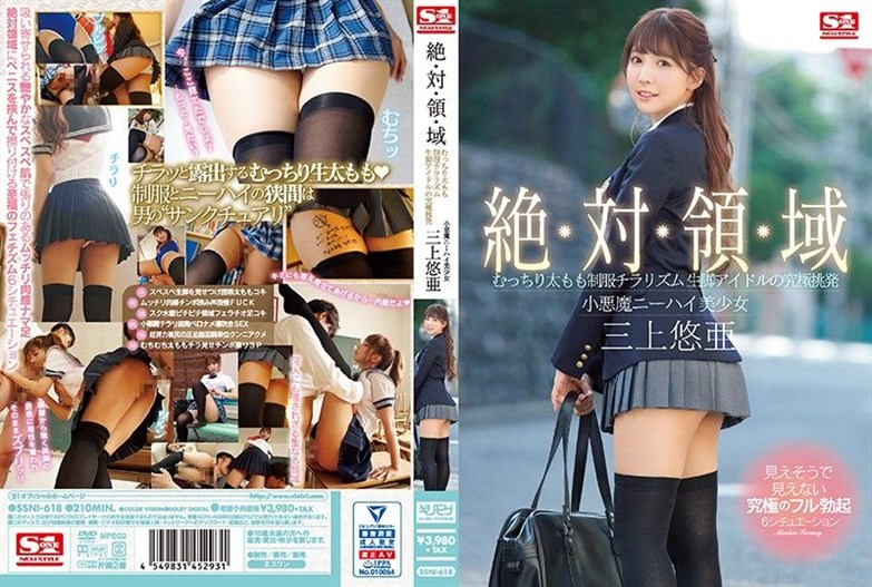 [SSNI-618] Total Domain A Voluptuous Thighs In Uniform Peek-A-Boo Show A Bare-Legged Idol In The Ultimate Temptation A Little Devil Beautiful Girl In Knee-High Socks Yua Mikami