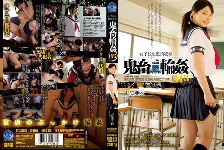 [SHKD-578] School Girl Confinement Humiliation Gangbang 115 Ai Uehara ⋆ ⋆