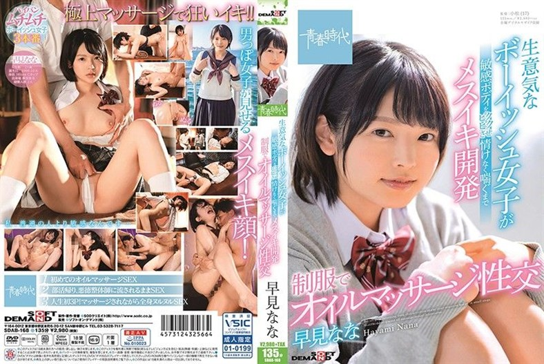 [SDAB-168] This Naughty And Boyish Girl With A Sensual Body Is Twitching And Throbbing And Cumming Like A Cunt And Moaning And Wailing In Ecstasy Like A Wretched Bitch She's Wearing Her Uniform While Engaging In Oiled-Up Massage Sex Nana Hayami