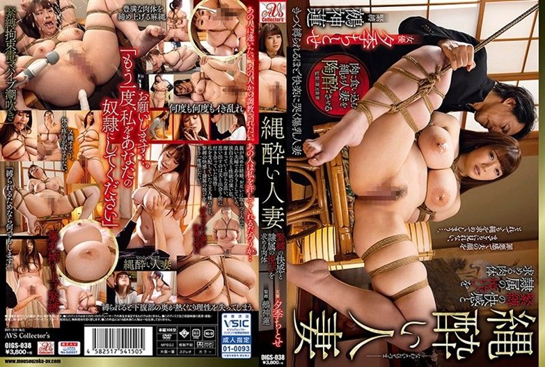 [OIGS-038] Married Rope Slut Succumbs To The Pleasure Of S